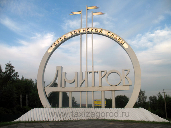 Такси Москва-Дмитров, Дмитровский район, ТК-77, заказ минивэна в Дмитров, taxizagorod.ru
